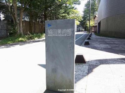 脇田美術館 美術館案内標識