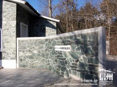 森のチャペル軽井沢礼拝堂 正面入口