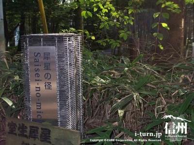 犀星の径・室生犀星記念館 屑星の径 案内標識Ⅰ