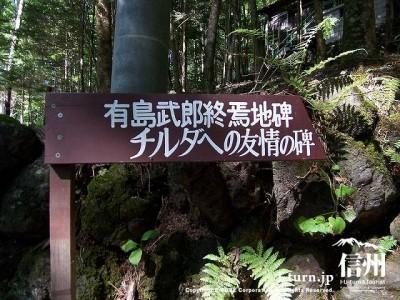 有島武朗終焉地碑 案内標識