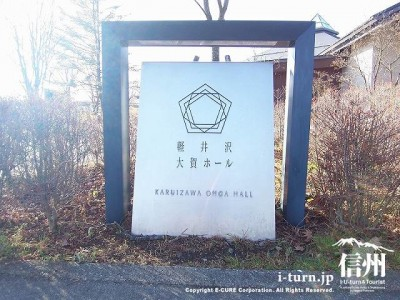 軽井沢大賀ホール 案内標識