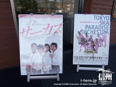 軽井沢大賀ホール イベント案内Ⅰ