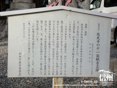 放光寺の十一面観音立像の看板