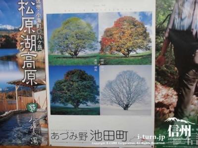 あずみの池田町のポスター