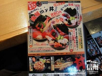 メニュー海鮮my丼
