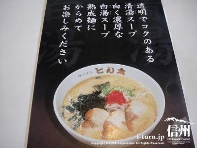 清湯スープ、白湯スープの案内