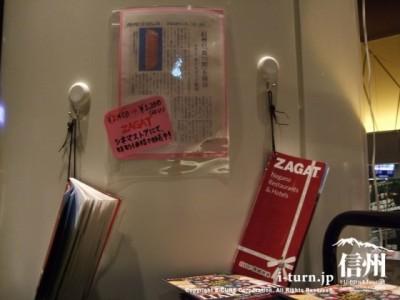 ZAGATの宣伝