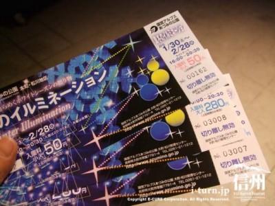 真冬のイルミネーション用のチケット
