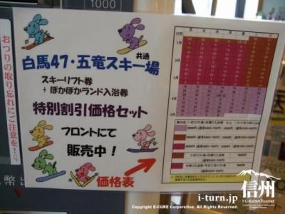 入浴券付き割引リフト券の詳細