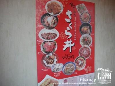 飯島町名物馬肉料理ポスター