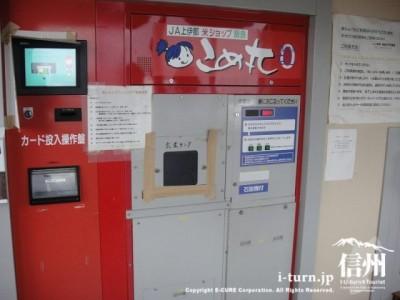 米販売自販機