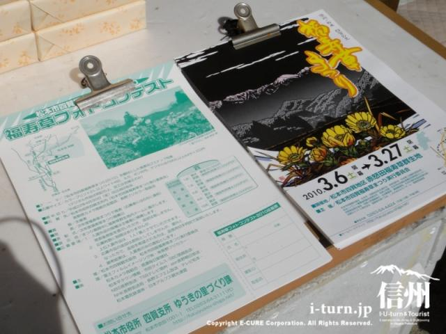 福寿草まつりのパンフと写真コンテスト応募用紙