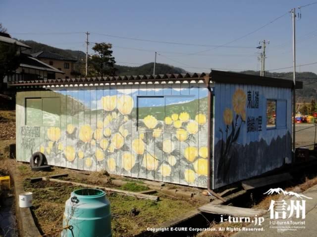 福寿草柄の小屋
