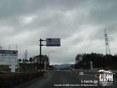 道の駅「小坂田公園」看板