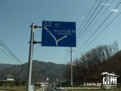 道路標識にも書いてある