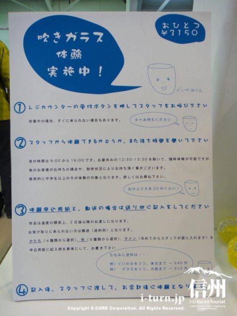 ガラス体験の申し込み方法