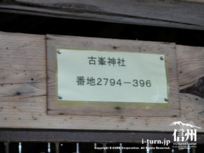 神社の住所
