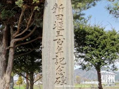 三百年記念碑