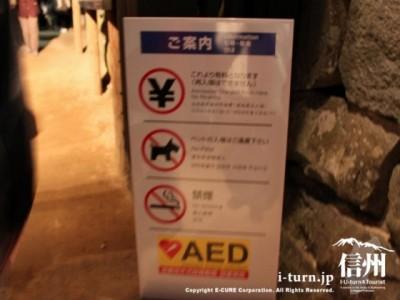 ここから有料、ペット禁止、禁煙