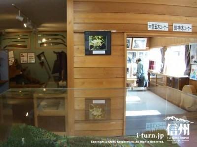 森林資料館の館内