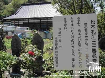 松本札所33番観音のたて看板