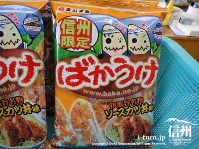 ばかうけ伊那谷名物ソースかつ丼味