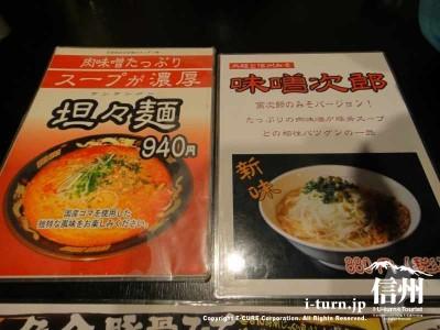 坦々麺と味噌次郎のメニュー