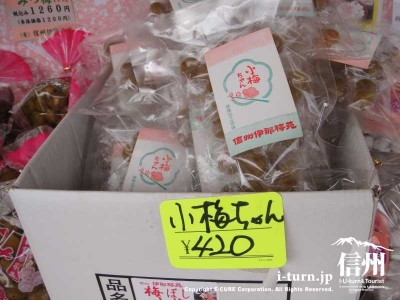 小梅ちゃん420円