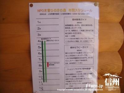 NPO木曽ひのきの森 年間スケジュール