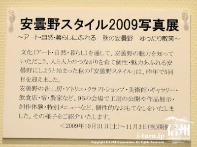 安曇野スタイル2009写真展の説明