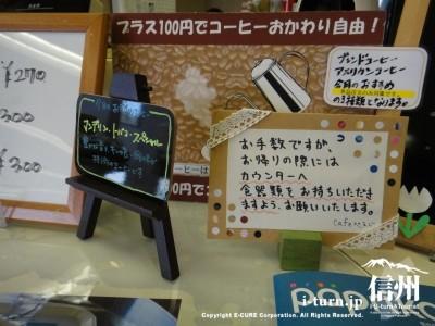プラス100円でコーヒーおかわり自由