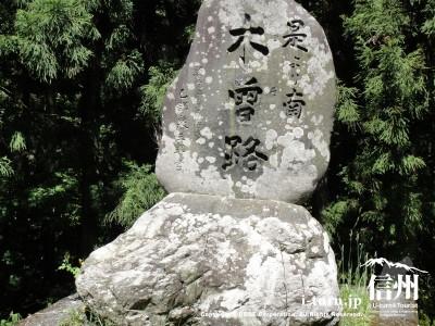 「是より南 木曽路」の碑