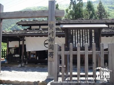 贄川御関所入口