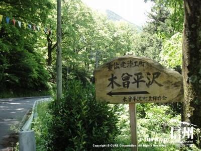 木曽平沢への看板