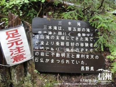 三本滝の看板
