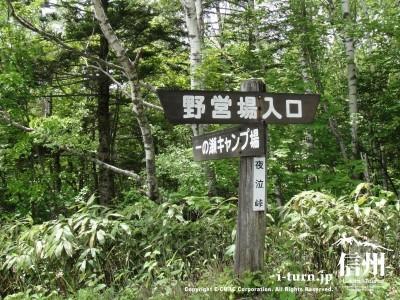 県道沿いの看板(夜泣峠)