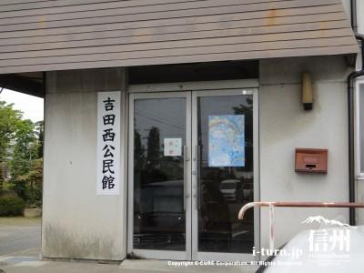 吉田西公民館の入口