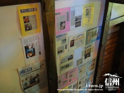 階段の壁には新聞記事