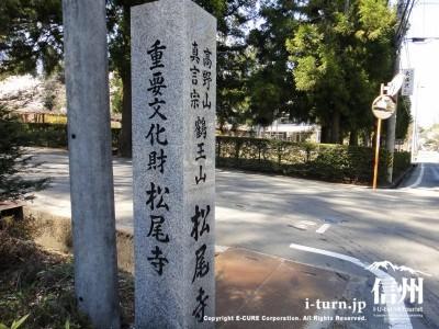 松尾寺の石標