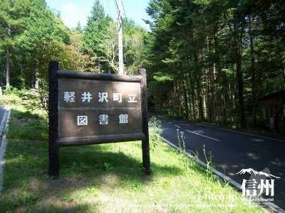 軽井沢民族資料館の上隣に位置した小高い場所