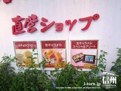 花畑牧場軽井沢 店頭