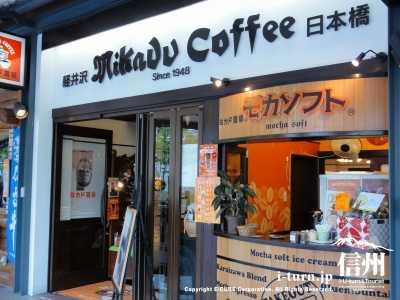 ミカドコーヒ 全景