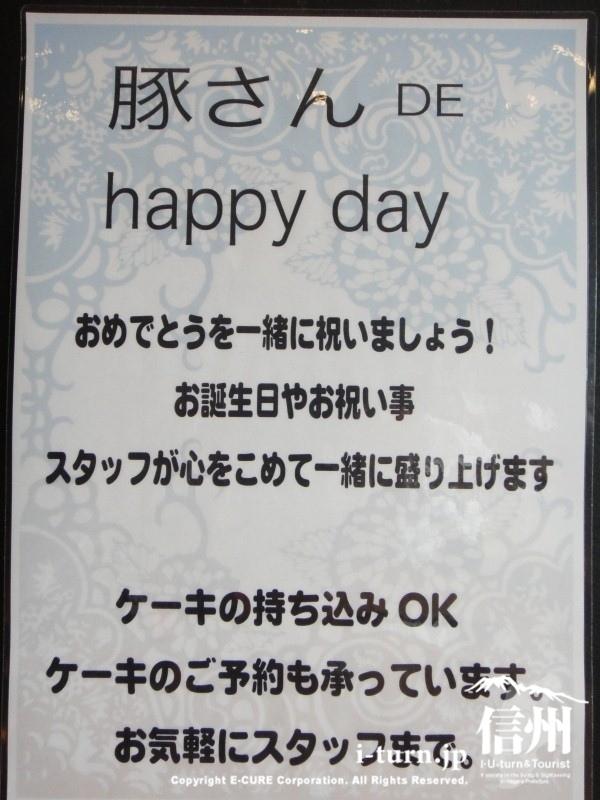誕生日のお祝いOK