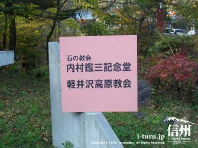 石の教会案内標識