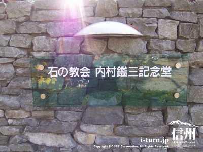 石の教会入口
