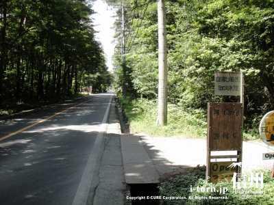 書翰集への道路沿い看板