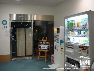 自動販売機と喫茶コーナー