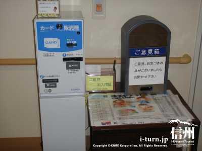 テレホンカード販売機