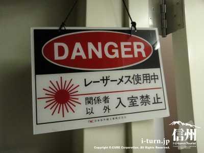 DANGERです