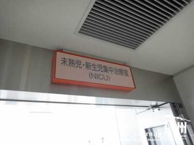未熟児・新生児集中治療室